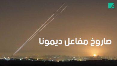 صورة صـ.ـاروخ مفاعل ديمونا يكشف أكاذيب نظام الأسد (فيديو)